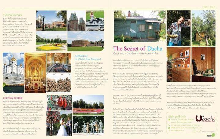 Thai travel magazine about Dacha