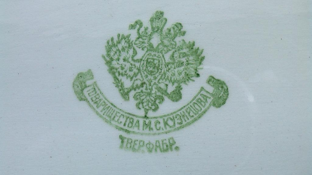The mark of the Kuznetsov's porcelain factory